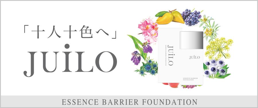 JUiLOの特設サイト