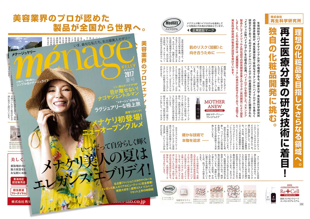 menage KELLY 2017夏号