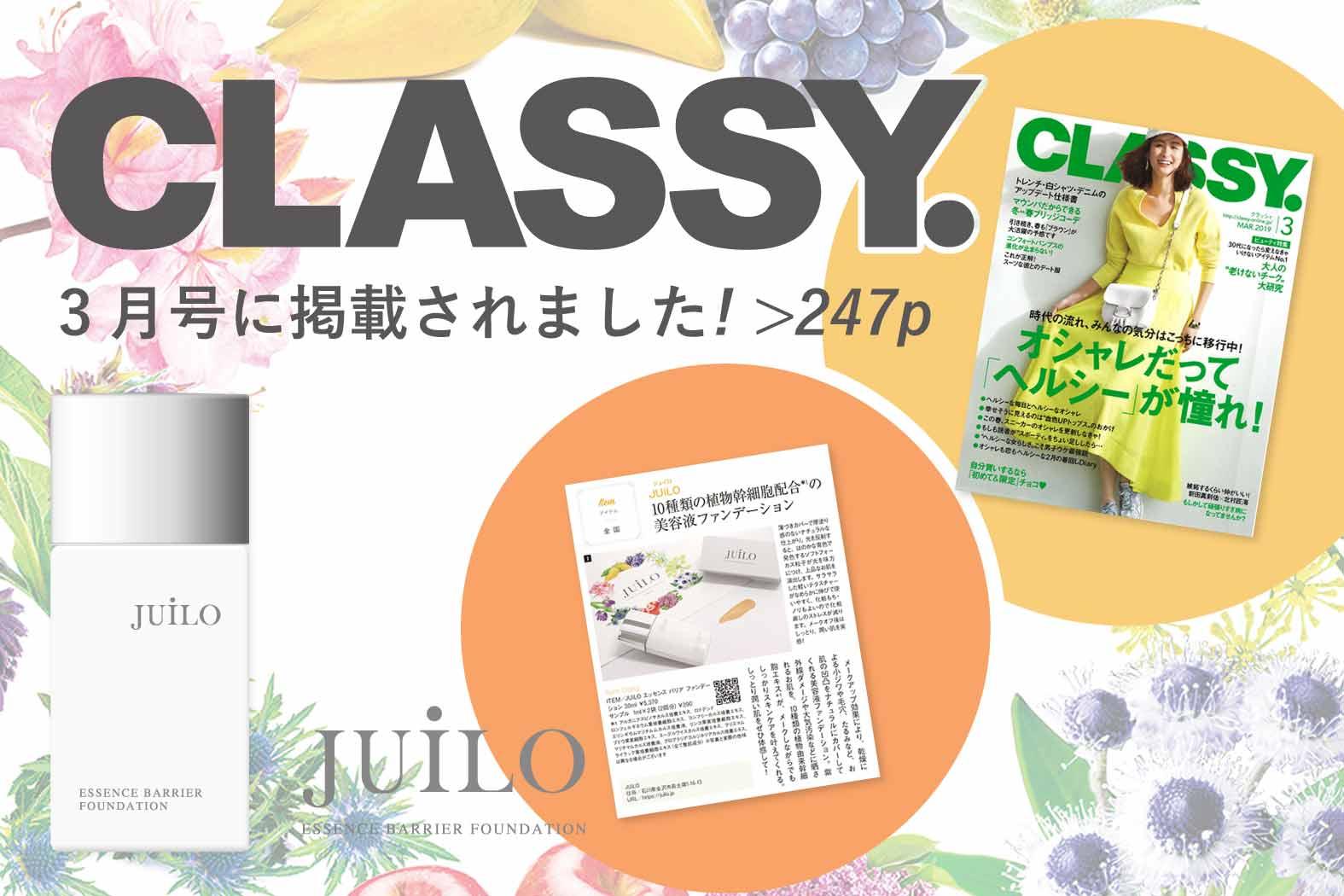 classy-掲載-web