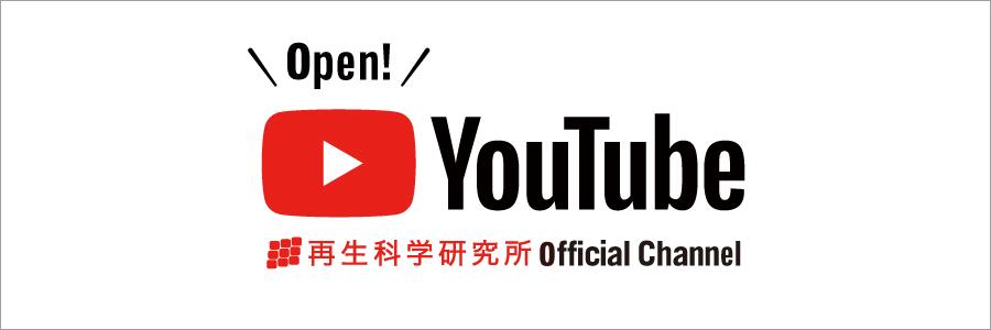 再生科学youtube